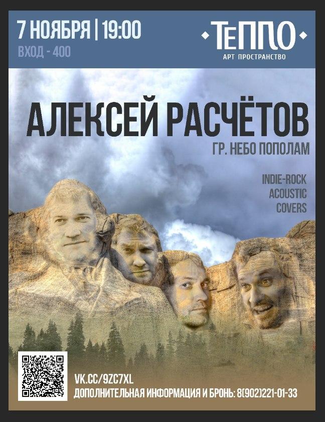 Афиша Ярославль Алексей Расчётов в Тепле 7 ноября 19:00