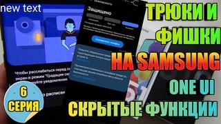 Трюки и Фишки На Samsung One Ui Скрытые Функции 6 серия