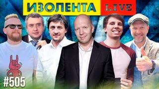 ИТОГИ НЕДЕЛИ: Анатолий Кузичев и Максим Буякевич | Иван Диденко и Иван Рузаев |  ИЗОЛЕНТА live # 505