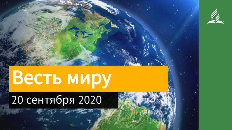 20 сентября 2020 Весть миру Взгляд ввысь Адвентисты