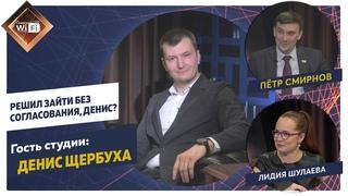Соседский WI-FI #99: Денис Щербуха в Госдуме, потоп в Сарове, костры инквизиции