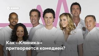 Как сериал «Клиника» только притворяется комедией?
