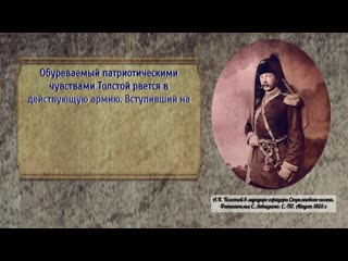 Ролик Краткая биография А.К. Толстого. часть 6. Крымские очерки