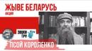Псой Короленко / акция Жыве Беларусь
