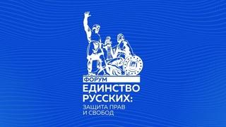 Русские своих не бросают! В столице ДНР стартовал международный форум