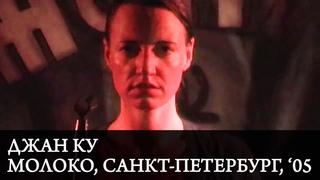 ДЖАН КУ   Между небом и собою...   Live at Молоко, Санкт-Петербург, .