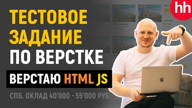 Верстаю тестовое задание с собеседования на должность HTML верстальщик сайтов Полное видео