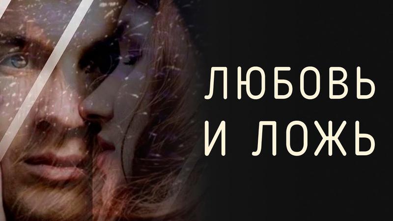 Любовь и ложь после встречи с Родной Душой Андрей и Шанти Ханса