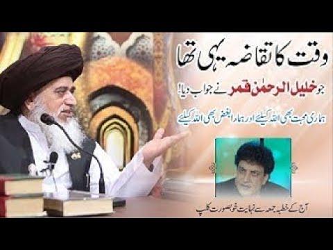 Allama Khadim Hussain Rizvi Talking about Khalil ur Rehman Qamar Interview Jummah Mubarak Bayan