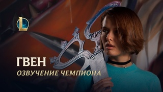 Благая швея | Озвучение League of Legends – Любовь Аксёнова