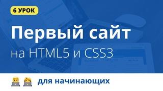 6. Мобильная адаптация сайта. Уроки по верстке сайта Портфолио HTML CSS