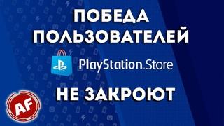 Sony не закроет PS Store для PS3 и PS Vita. Победа пользователей!!!