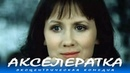 Акселератка комедия, реж. Алексей Коренев, 1987 г.