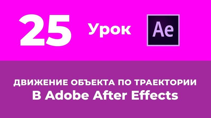 Базовый Курс Adobe After Effects Движение объекта по траектории пути движения Урок №25