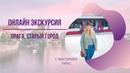 Онлайн экскурсия по Праге с Викторией Тарус Старый город