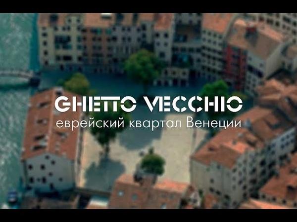Шенген не нужен Онлайн прогулка по венецианскому гетто Лия Чечик