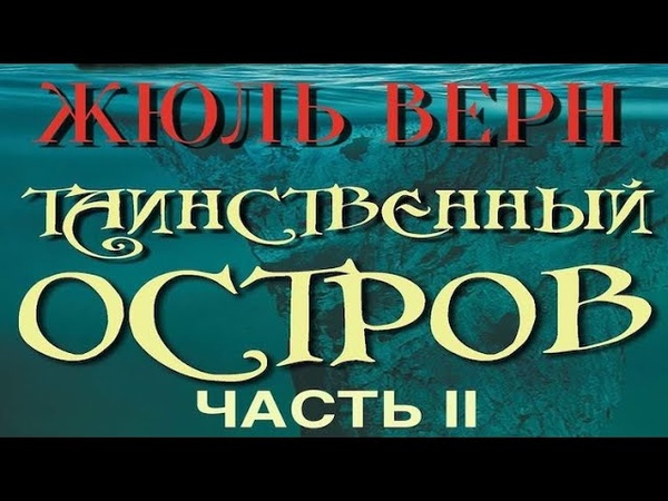 ЖЮЛЬ ВЕРН ТАИНСТВЕННЫЙ ОСТРОВ ЧАСТЬ 2 читает ЮРИЙ ГУРЖИЙ