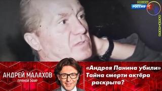 «Андрея Панина убили» - Тайна смерти актёра раскрыта? Выпуск от