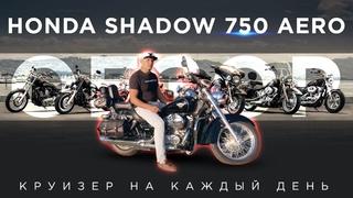 Обзор Honda Shadow AERO, комфортный круизер на каждый день!