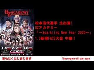 OZ Academy Sparkling New Year 2020 ()