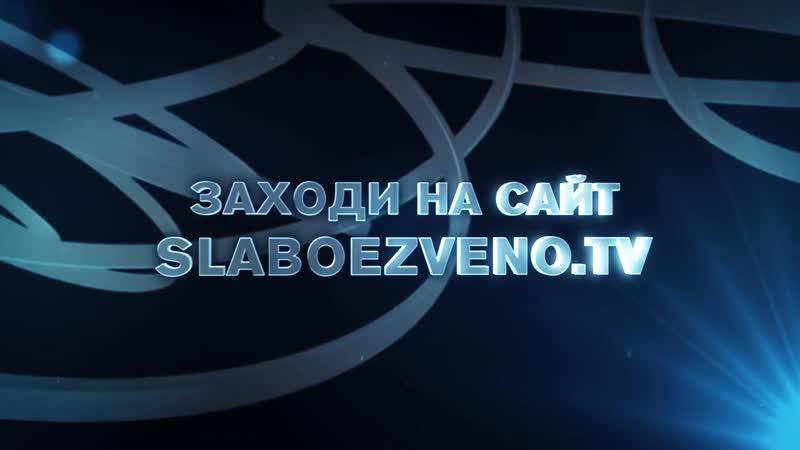 Слабое звено Промо отборочного сайта