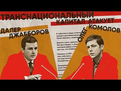 Транснациональный капитал атакует Д Джабборов О Комолов