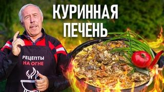 Нежнейшая КУРИНАЯ ПЕЧЕНЬ на сковороде на открытом огне