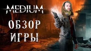 Психологический хоррор из Кракова - The Medium. Дата релиза, сюжет, Xbox, Silent Hill. Обзор игры