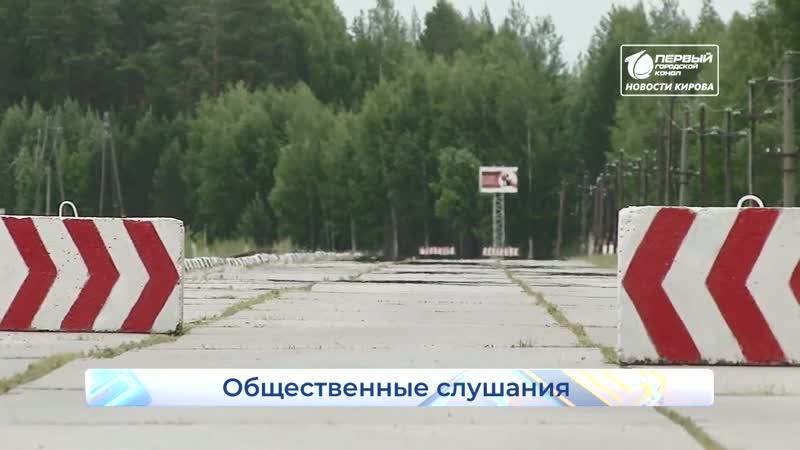 Начались обсуждения по Марадыковскому. Новости Кирова 16.07.2020