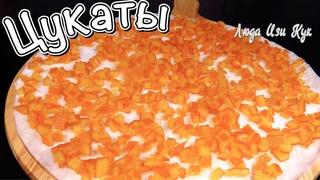 СОЛНЕЧНЫЕ ЦУКАТЫ из апельсиновых корочек для Куличей Пирогов Булочек Люда Изи Кук цукаты для выпечки