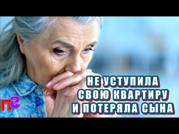 Мама давай мы тебе комнату снимем а сами с Леночкой у нас поживем отказала сыну и потеряла его