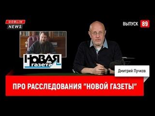 """Про расследование Новой газеты"""" о митрополите Илларионе   Goblin News 89"""