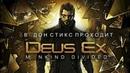 Deus Ex: Mankind Divided. 38 серия - Встреча с Янусом