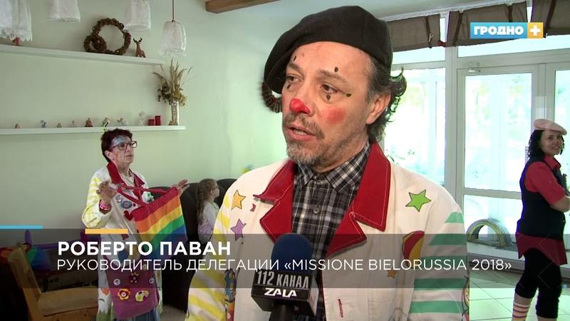 «Больничные клоуны» в Гродно