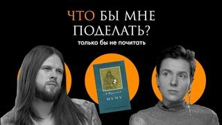 Тургенев: без права голоса / Что бы мне поделать, только бы не почитать