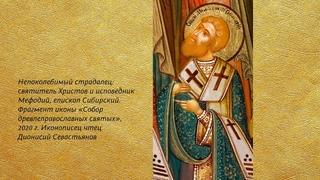 Беседа 43. Святитель Христов и исповедник Мефодий, епископ Сибирский