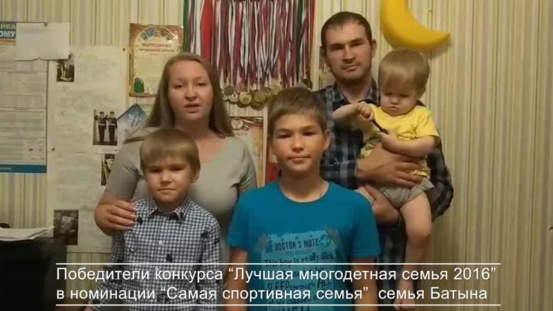 семья Батына