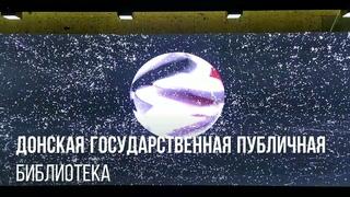 Библионочь 2021. ДГПБ Ростов-на-Дону