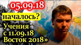 Самые крупные учения с 1982 года - Восток 2018.  Москва запугает весь мир?