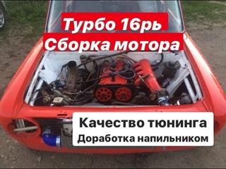 Сборка ТУРБО 16ря. тюнинг ваз