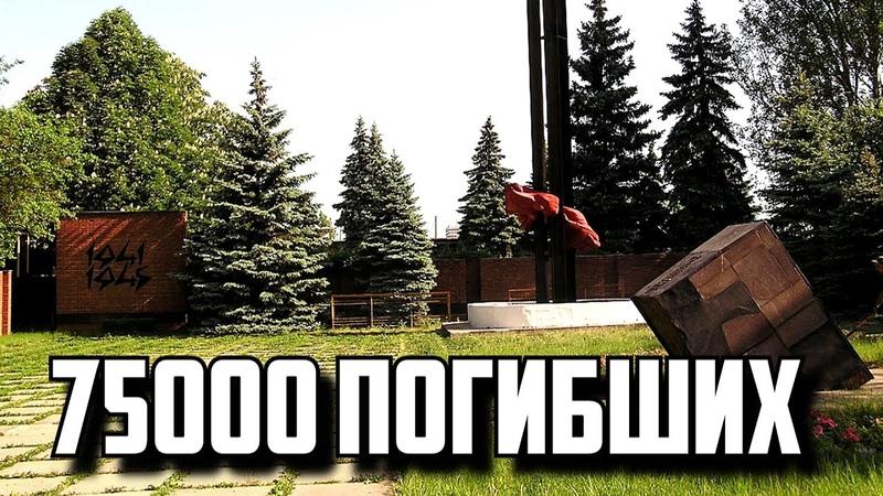 75 000 погибших Шурф 4 4 бис Мемориал в Донецке