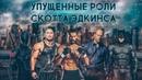 Скотт Эдкинс Юрий Бойка и его Упущенные роли. Форсаж, Бэтмен, Перевозчик и другие
