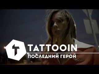 TattooIN - Последний Герой | Премьера клипа 2020