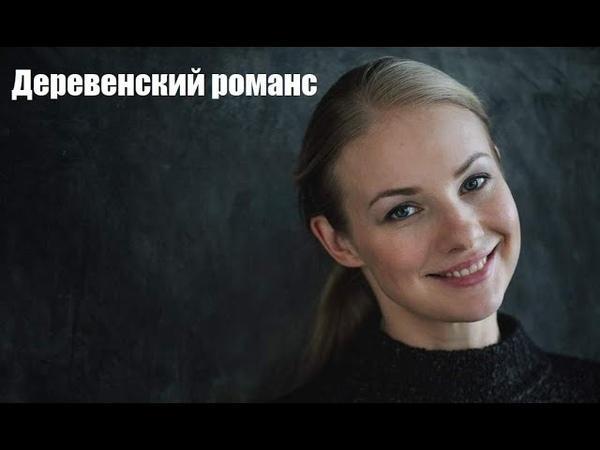 Семейное кино ДЕРЕВЕНСКИЙ РОМАНС мелодрама русские фильмы
