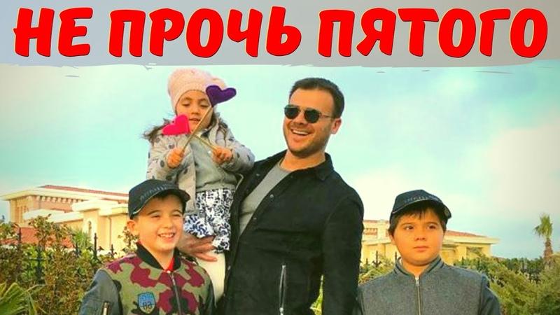 Эмин Агаларов в надеждах о ПЯТОМ ребенке Кто же новая избранница Ждем новую свадьбу