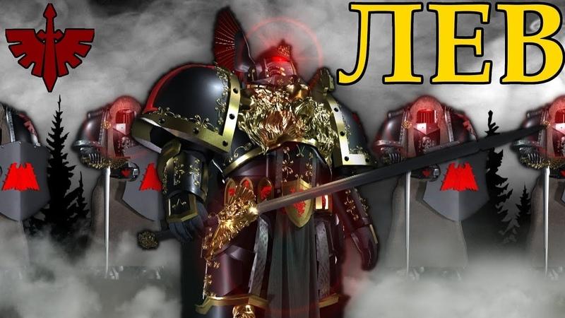 Лев Эль Джонсон Примарх легиона Темные Ангелы
