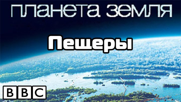 BBC Планета Земля Пещеры 2006 720HD
