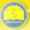 """ОФІЦІЙНА ГРУПА НВК """"ДОМІНАНТА"""""""