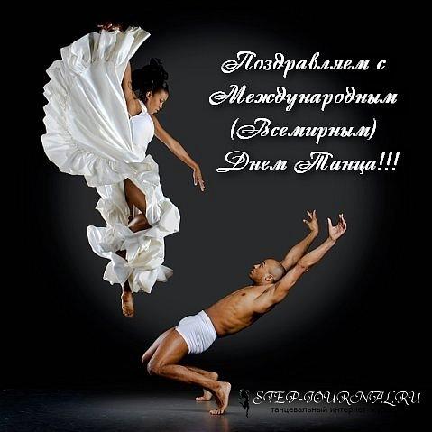 Прикольное поздравления для танцора