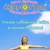Кедроград - сила в здоровье!